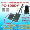 Wi-Fi接続 インターネット接続対応 1cm角の超小型カメラ搭載基板型ビデオカメラ【PC-100DY】