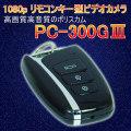 新デザイン!フルハイビジョン撮影対応の自動車リモコンキー型ビデオカメラ【PC-300G3】