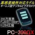 350万画素・H.264圧縮・暗所撮影対応 自動車のリモコンキー型ビデオカメラ【PC-300GX】