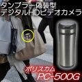 ハイビジョン撮影500万画素、タンブラー型カモフラージュビデオカメラ 【PC-500G】