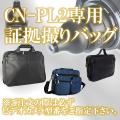 探偵・調査業の必需品 CN-PL2専用証拠撮りバッグ【PL-BAG】