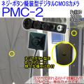 ネジボタン擬装式 PMCレコーダー専用 500万画素CMOSカメラ 【PMC-2】