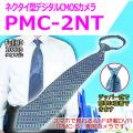 ネクタイ擬装式 PMCレコーダー専用 500万画素CMOSカメラ【PMC-2NT】
