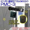 ネジボタン擬装式 PMCレコーダー専用 500万画素CMOSカメラ【PMC-3】