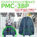 バックパック(リュック)擬装式 PMCレコーダー専用 500万画素CMOSカメラ【PMC-3BP】