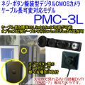 PMC-3L ネジボタン擬装式 PMCレコーダー専用 500万画素CMOSカメラ ケーブル長可変対応モデル【PMC-3L】