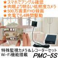 スマホで監視Wifi機能搭載! ネジ・ボタン擬装式の高画質低照度小型ビデオカメラ【PMC-5S】