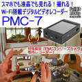 Wi-Fi搭載 PMCカメラ専用デジタルビデオレコーダー microSD録画【PMC-7】