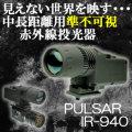 暗視CCDカメラの補助光として最適な人に見えない準不可視中長距離用赤外線投光器【Pulsar IR-940】