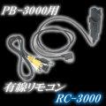 ポリスブック3000(PB-3000)用有線リモコン【RC-3000】