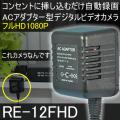 半永久無人動体検知録画!500万画素フルHD1080P対応 ACアダプター型ビデオカメラ コンセントに挿すだけ!【RE-12FHD】