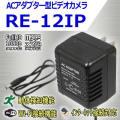 遠隔監視 Wi-Fi接続  ACアダプター擬装型デジタルビデオカメラ【RE-12IP】