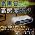 AV出力付でパソコンなしでも使える!暗視機能搭載!1080P対応卓上時計型ビデオカメラ【RE-17FHD】