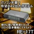TV・PCで再生可能!高画質!撮影を気付かれない卓上時計型ビデオカメラ【RE-17T】