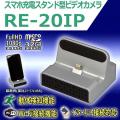 スマホ充電スタンド擬装型ビデオカメラ Wi-Fi接続/インターネット接続対応【RE-20IP】