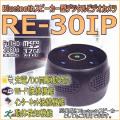 Bluetoothスピーカー型デジタルビデオカメラ Wi-Fi接続・IP機能で遠隔監視【RE-30IP】