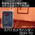 盗撮カメラ・スパイカメラ発見器無線/ディテクター(電波検知)機能搭載 【SCH-70】