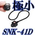 超小型41万画素スネークCCDカメラ ヘッド部13ミリ角サイズ【SNK-41D】