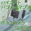 29万画素マイク付ボタン型カモフラージュCCDカメラ【SVR-29】