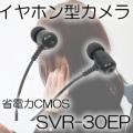 イヤホン型ミニカメラ 省電力CMOS採用のカモフラージュカメラ ポリスビデオ対応です【SVR-30EP】