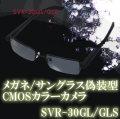 メガネ・サングラス偽装型CMOSカラーカメラ 気づかれず目線撮影可能【SVR-30GL/SVR-30GLS】