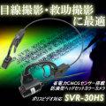 目線撮影・救助撮影等に最適な省電力・防滴ヘッドセットカメラ【SVR-30HS】
