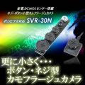 ネジ・ボタン型カモフラージュカメラ 超小型でポリスビデオ対応【SVR-30N】