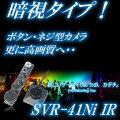 暗視タイプのネジ・ボタン型高画質カモフラージュCCDカメラ SVR-41Niの暗視対応モデル【SVR-41NiIR】