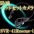 目線撮影・救助作業に便利!!防滴型ヘッドセットCCDカメラ【SVR-41Rescue-i】