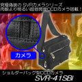 レンズが見えない!?バッグ型カモフラージュ低照度CCDカメラ 【SVR-41SBi】
