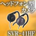 41万画素マイク付ヘッドホン型カモフラージュCCDカメラ【SVR-41HF】