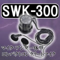 アンプ&マイク一体型超小型コンクリートマイク【SWK-300】