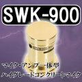 アンプ&マイク一体 小型・軽量・高集音力!ハイグレードコンパクトコンクリ-トマイク【SWK-900】