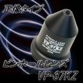ビデオカメラ直結型正像ピンホールレンズ(正像タイプ)【VP-37KZ】