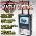 盗撮カメラ発見機 ワイヤレスカメラハンター【WCH-150X】