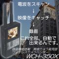 盗撮カメラ発見器 録画機能搭載 無線式カメラ発見器(0.9〜3&5〜6GHz受信) -ニューワイヤレスカメラハンター【WCH-350X】