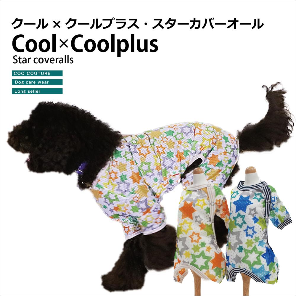 クークチュール クール×クールプラス スターカバーオール(サイド開きタイプ)(2色)10818[犬服][SSからJL]