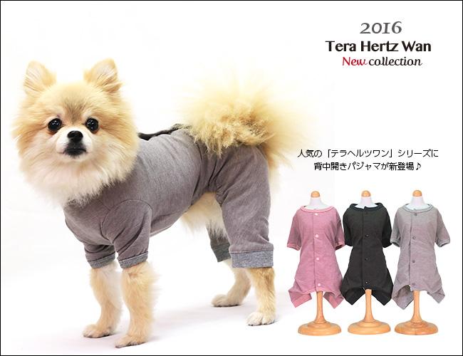 2016テラヘルツワン新作♪クークチュール テラヘルツワン・背中開きパジャマ(3色)12016[犬服]