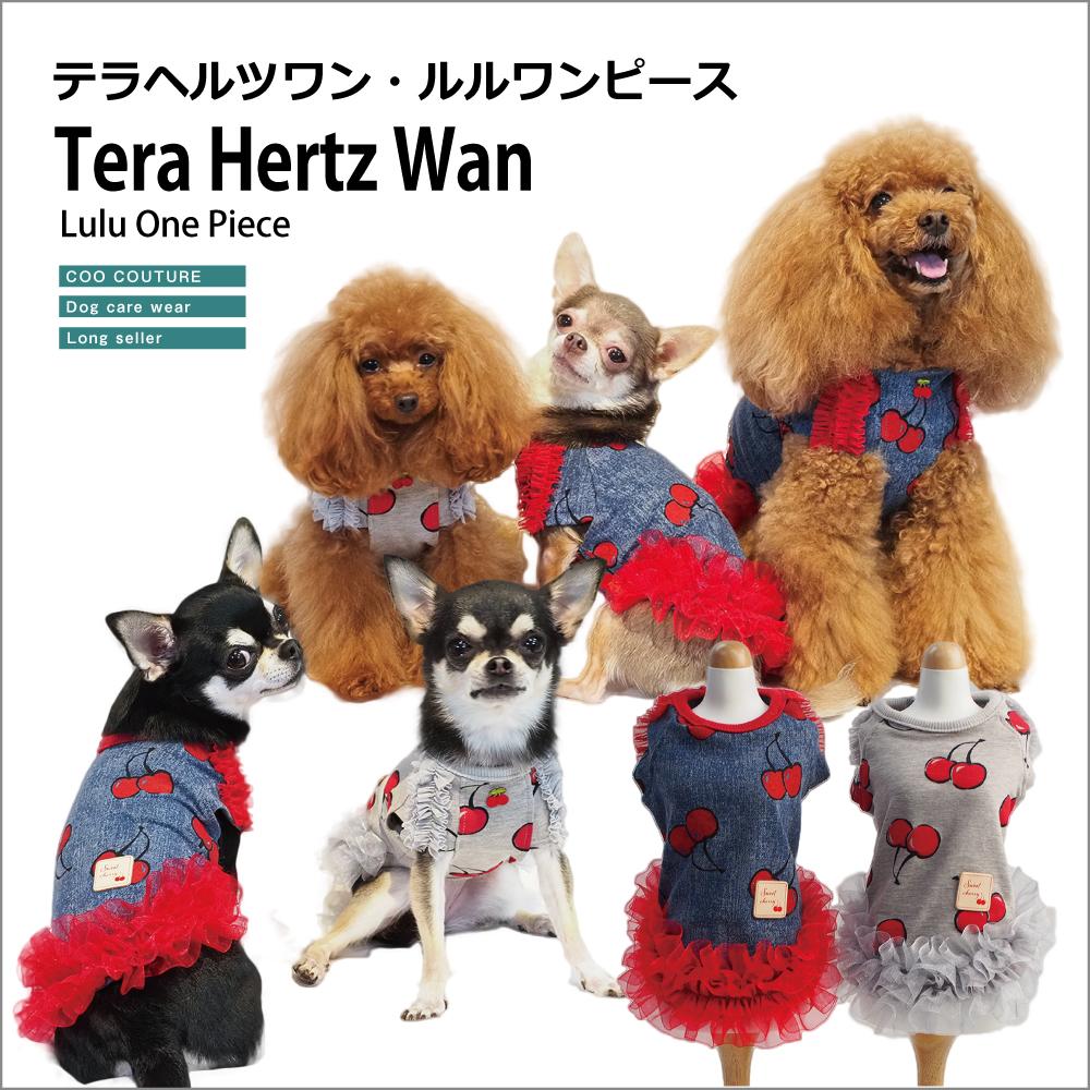 発売中! テラヘルツワン・ルルワンピース(2色)12274[犬服][SSからLL]