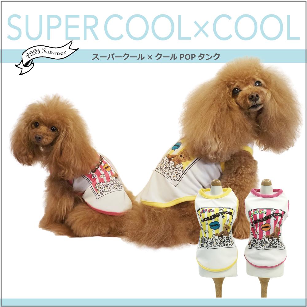 次回入荷は7月末頃です!めっちゃ売れてます!!! 。夏物新作ドッグウェア スーパークール×クール [POPタンク](2色)12345[犬服][SSからSL]ネコポス便OK!
