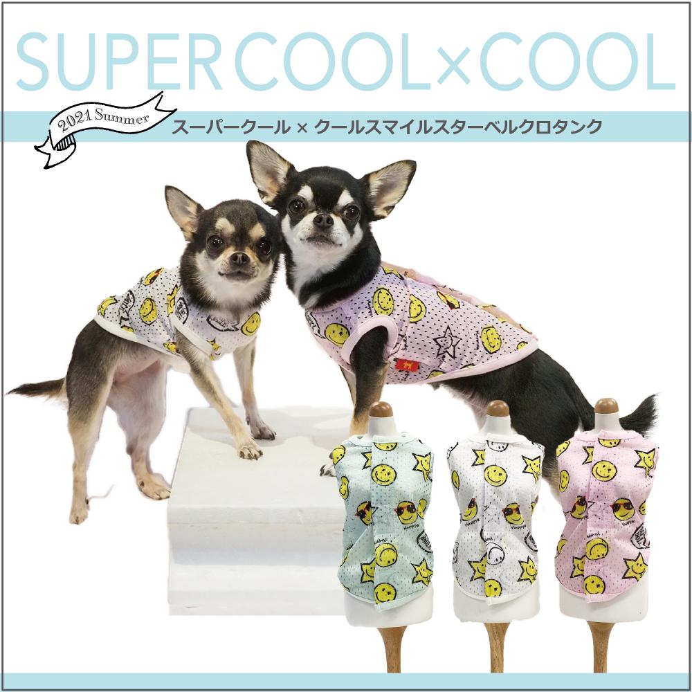夏物新作ドッグウェア スーパークール×クール [スマイルスターベルクロタンク](3色)12348[犬服][SSからSL]