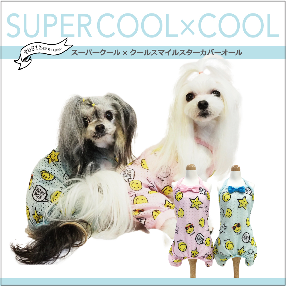 5月中旬入荷予定。ご予約受付中!夏物新作ドッグウェア スーパークール×クール [スマイルスターカバーオール](2色)12349[犬服][SSから3L]ネコポス便OK!