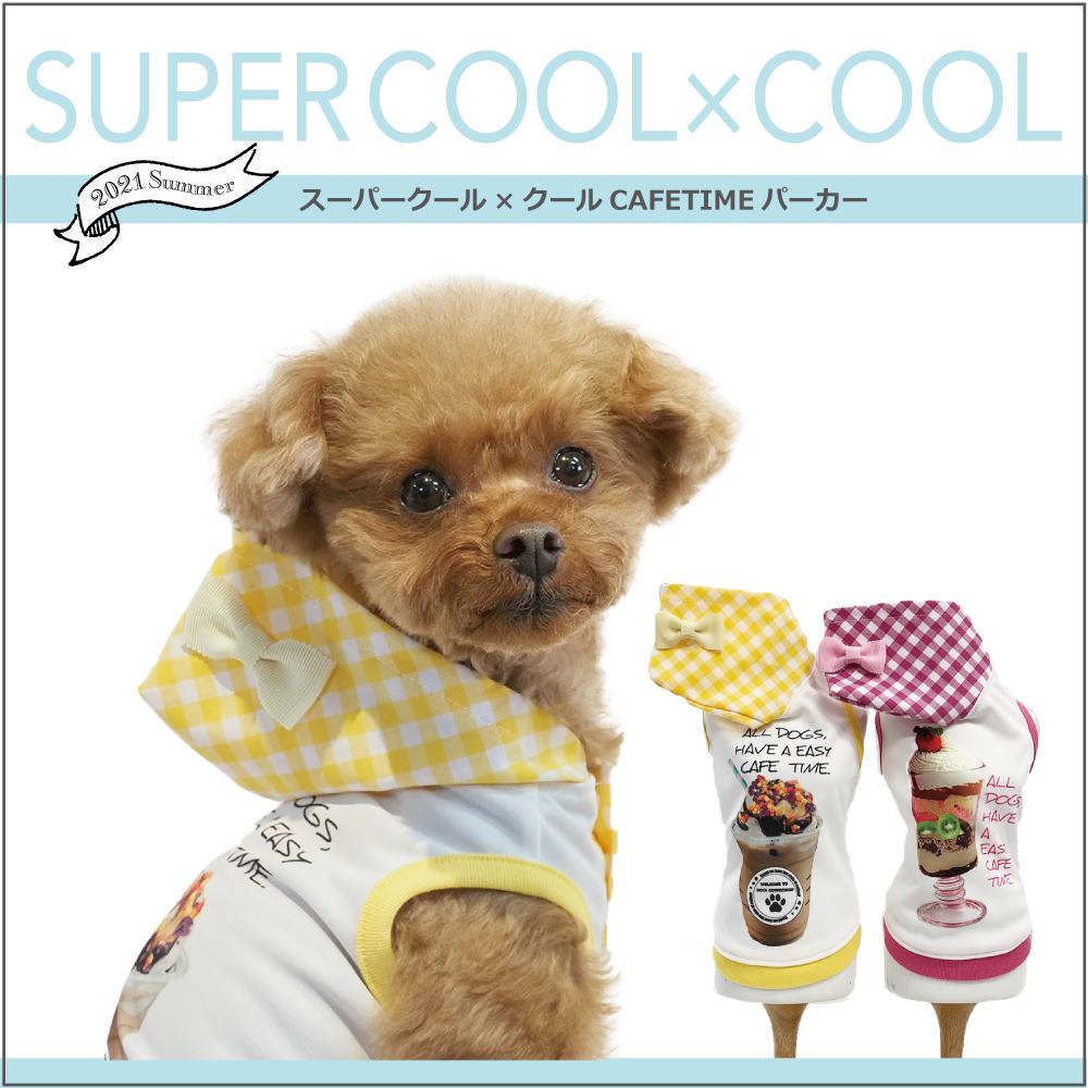 発売中♪夏物新作ドッグウェア スーパークール×クール [CAFETIMEパーカー ](2色)12354[犬服][SSからSL]ネコポス便OK