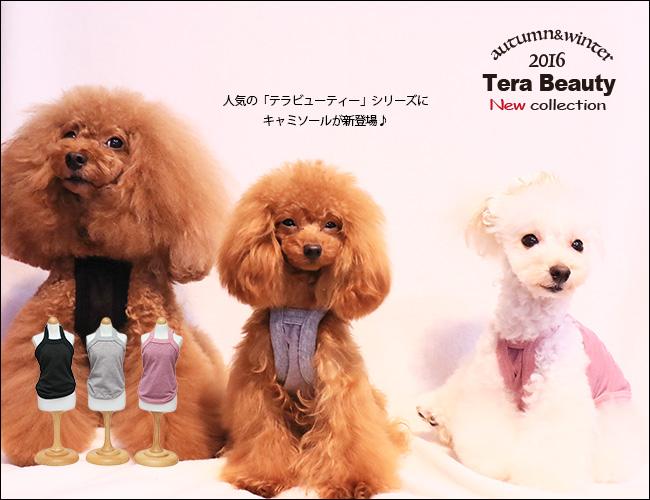 2016クークチュール秋冬新作 テラビューティ キャミソール(3色)50050[犬服]