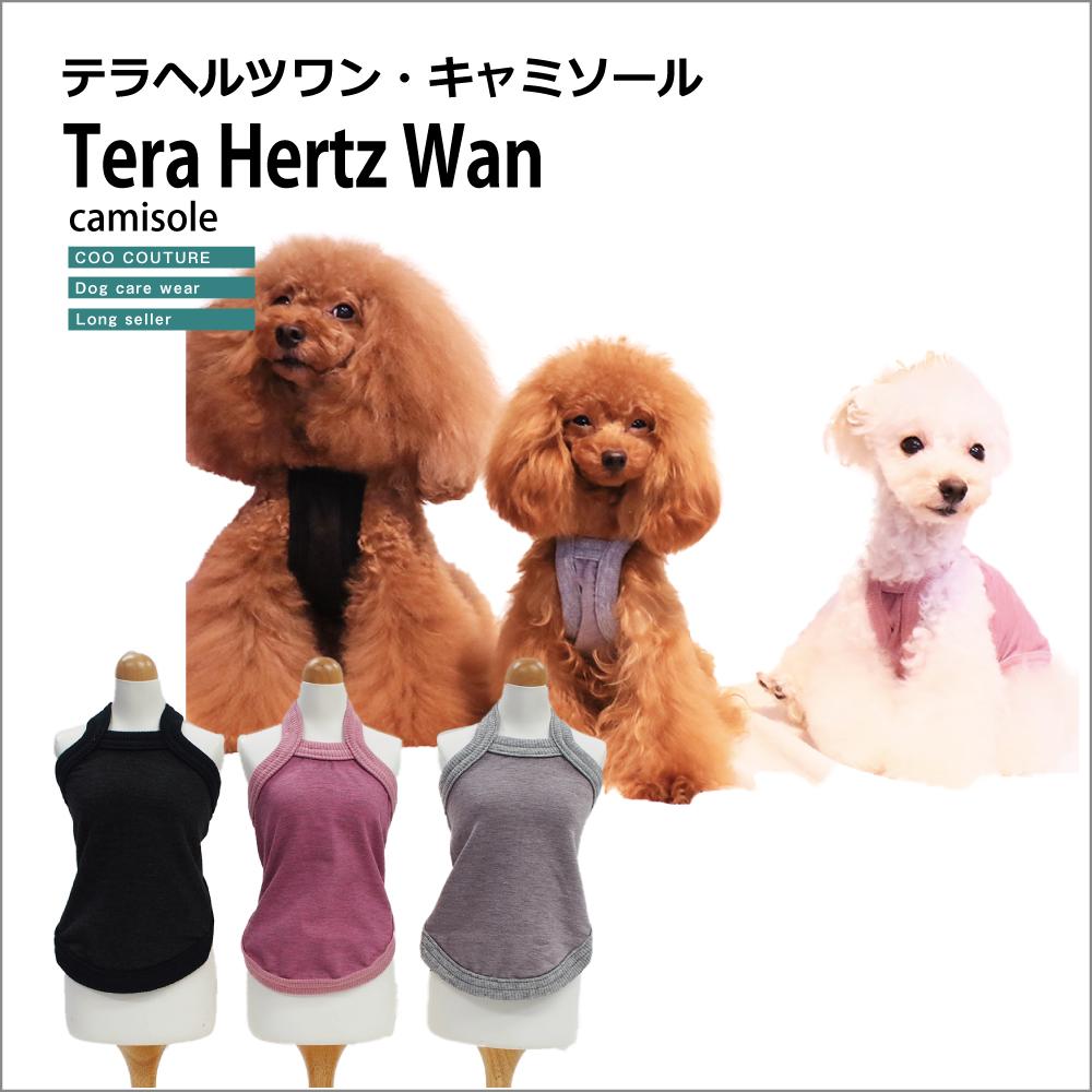 ロングセラー人気商品♪ ネコポス便OK。テラヘルツワン キャミソール(3色)50050[犬服][SSからLL]
