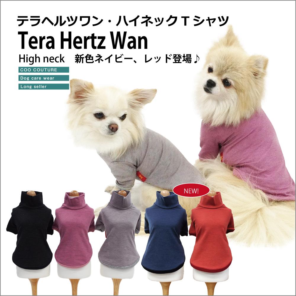 新色レッド・ネイビー登場!人気商品! 【テラヘルツワン・ハイネックTシャツ】(3色)50051[犬服][SSから3L]