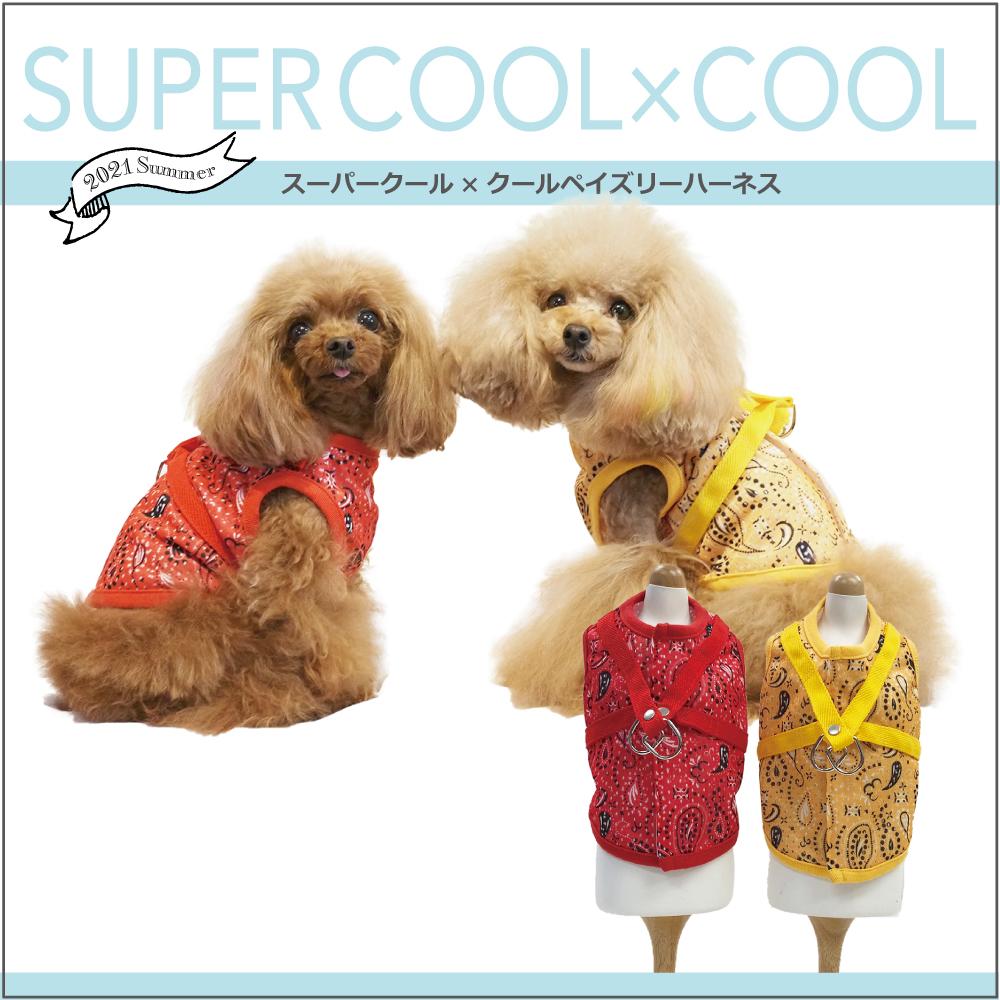 夏物新作ドッググッズ スーパークール×クール [ペイズリーハーネス(2色)7232[犬グッズ][SSから3L]