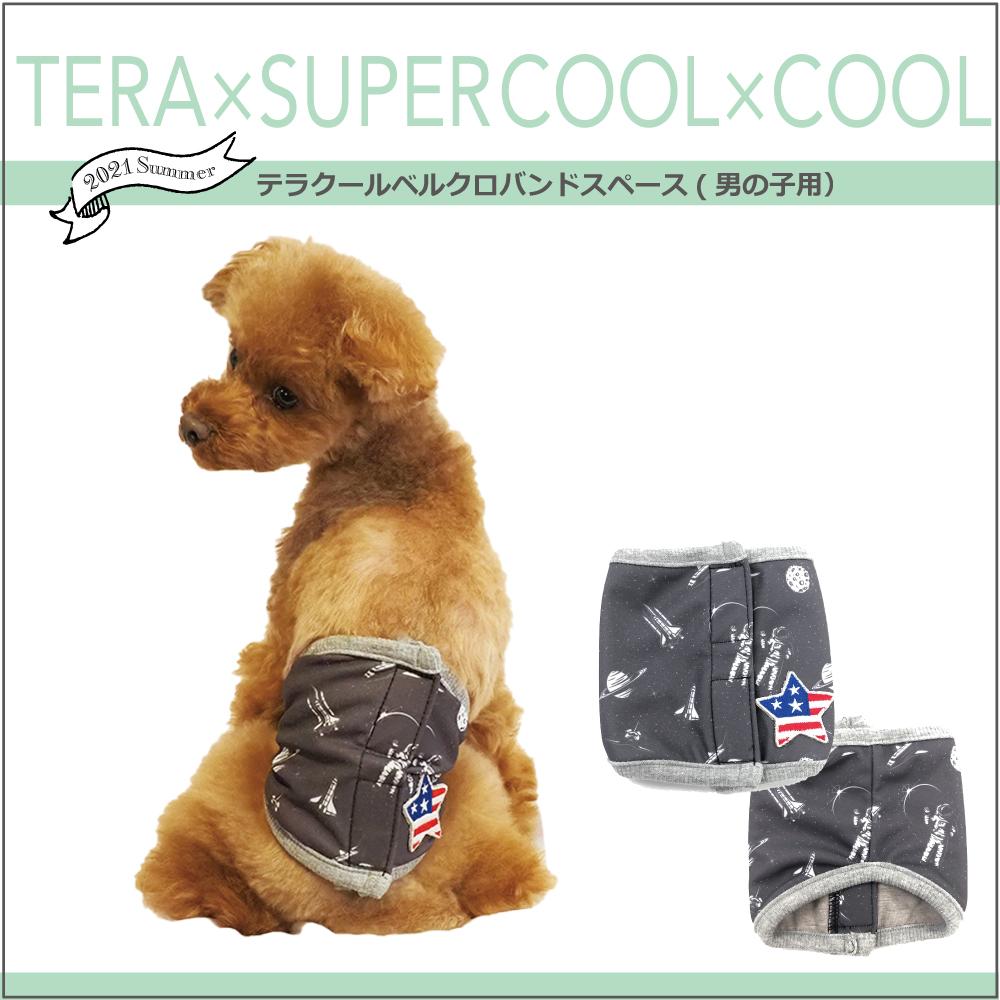 夏物新作ドッググッズ テラクール [ベルクロバンド・スペース男の子用](2色)7243[犬グッズ][SSから3L]