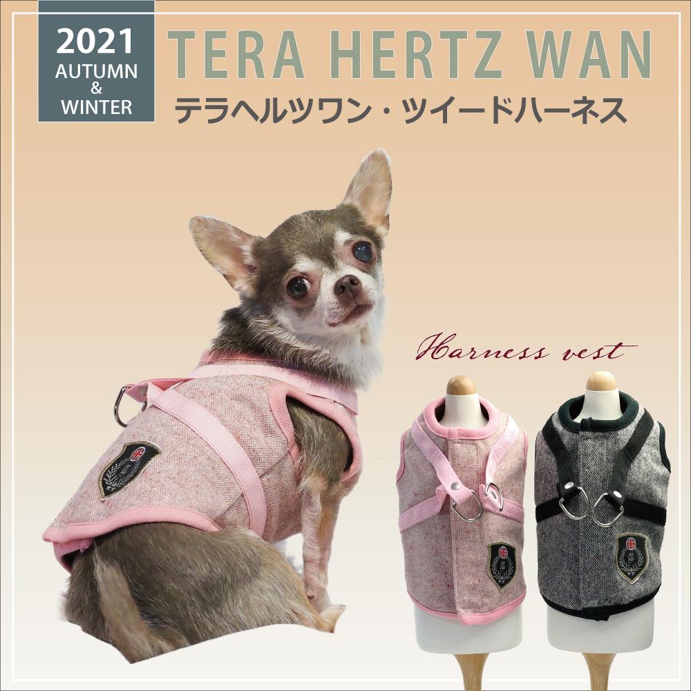 秋冬新作ドッググッズ 【テラヘルツワン・ツイードハーネス】(2色)7248[犬グッズ][SSから3L]