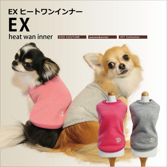 追加生産中!人気商品! ヒートワンより暖か! 【EX(エキストラ)ヒートワン・インナー】(2色)[SSからSL] 0034[犬服] ネコポス便OK♪